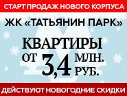 ЖК «Татьянин парк» Надежный застройщик.